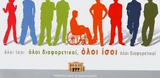 «Παράταση Χορήγησης Δελτίων  Μετακίνησης  σε Άτομα με Αναπηρίες»
