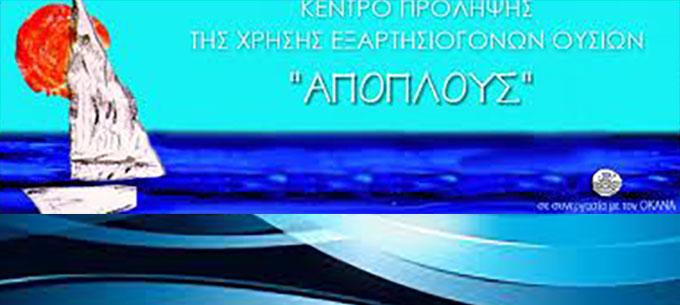 """Ο """"Απόπλους"""" διοργανώνει  εκδήλωση παρουσίαση των αποτελεσμάτων της Ευρωπαϊκής  έρευνας ESPAD"""