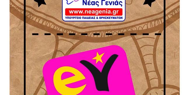 Συνεργασία Γενικής Γραμματείας Νέας Γενιάς και VODAFONE CU για την Ευρωπαϊκή Κάρτα Νέων.