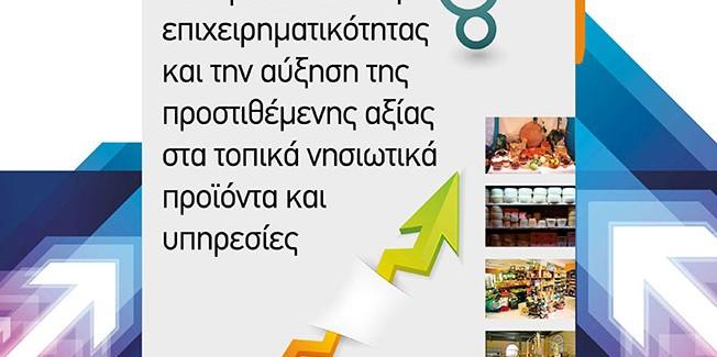 http://kefalonianews.gr/wp-content/uploads/2014/03/epixeiri-652x325.jpg