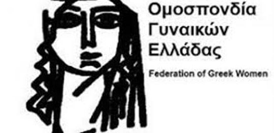 Η ΟΓΕ συμμετέχει στο Συλλαλητήριο.