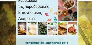 Απονομή του Σήματος Επτανησιακής Διατροφής  στην Κεφαλονιά