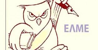 elme10