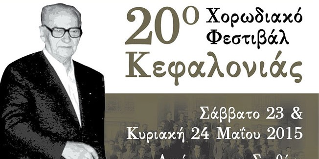http://kefalonianews.gr/wp-content/uploads/2015/05/xorodiako-652x325.jpg