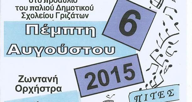 http://kefalonianews.gr/wp-content/uploads/2015/08/grizata1-612x325.jpg
