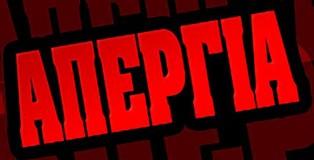 Apergia-3