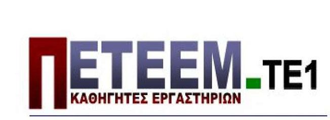 ΠΕΤΕΕΜ – Εξώδικο κατά απόφασης   ΕΠΑΛ Ληξουρίου και ΔΙΔΕ Κεφαλονιάς.