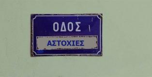 astoxia