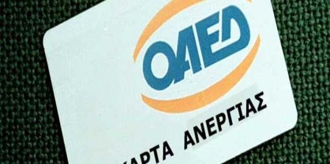 Αυτόματη ανανέωση όλων των δελτίων ανεργίας σε Καρδίτσα,  Κεφαλονιά και Ζάκυνθο…
