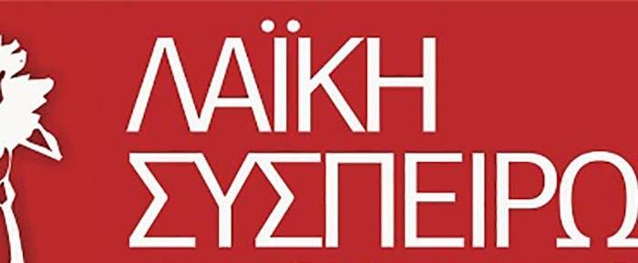 """Το """"σχολείο"""" της πορείας του ΣΥΡΙΖΑ…"""