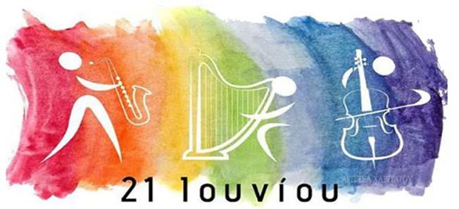 21 Ιουνίου – Παγκόσμια Ημέρα της  Μουσικής.