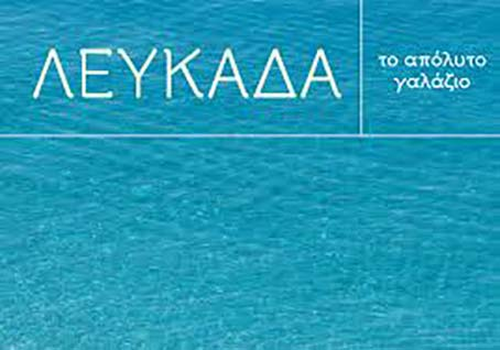Λευκάδα: 6σέλιδη καταχώριση στο  περιοδικό Τravel Μagazine Θεσσαλονίκης