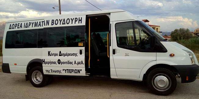 """Απέκτησε λεωφορείο μετακίνησης η Ένωση Α.μεΑ. """"ΥΠΕΡΙΩΝ"""""""
