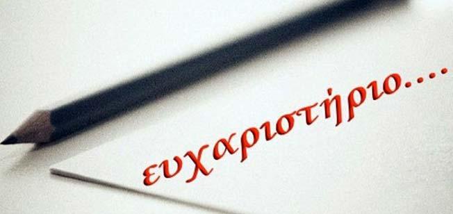 Ο βουλευτής Κύριος Γιώργος Τσίπρας του ΣΥΡΙΖΑ κατέθεσε επίκαιρη  επερώτηση στη Βουλή σχετικά με την αυτοκτονία του γιου μου