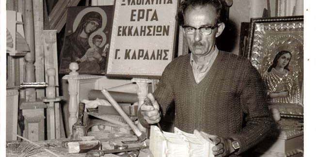 Γεώργιος  Π. Κάραλης