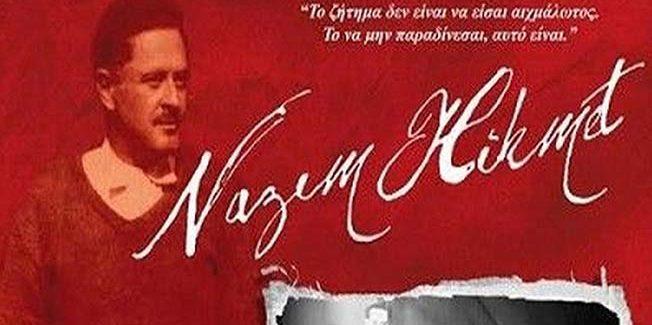 Σήμερα, αφιέρωμα στον Ναζίμ Χικμέτ και  απονομή βραβείων.