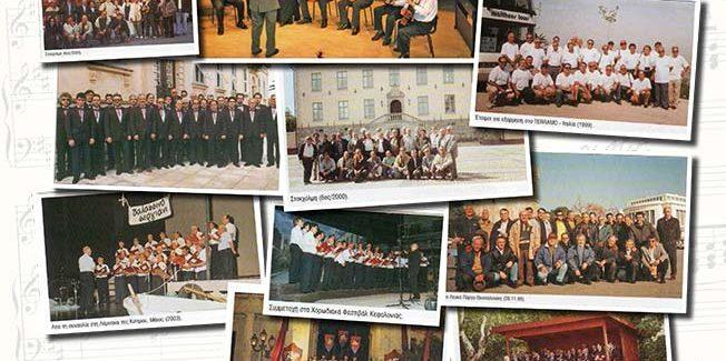 Η Καλοκαιρινή Συναυλία της Χορωδίας  Αργοστολίου.