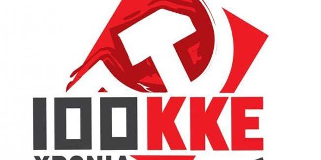Εκδήλωση για τα 100 χρόνια του ΚΚΕ στα Δαμουλιανάτα