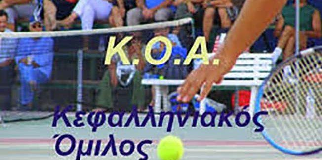 Άρχισαν οι εγγραφές στον Κεφαλληνιακό Όμιλο Αντισφαίρισης