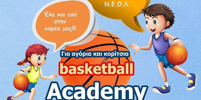 Ξεκίνησαν οι εγγραφές στην Ακαδημία  Μπάσκετ του ΝΕΟΛ