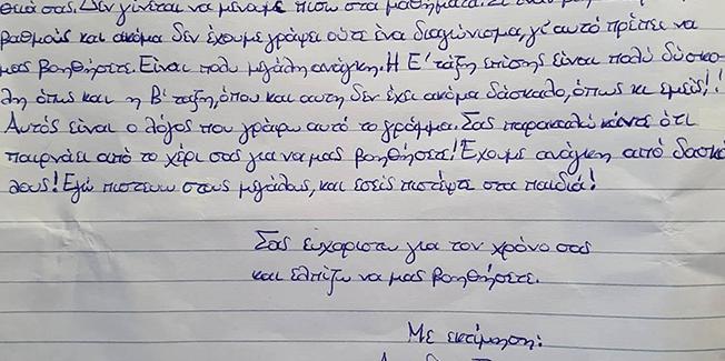 Η κραυγή αγωνίας που αποτυπώνει στο γράμμα μαθήτρια του Δημοτικού των Μεσοβουνείων