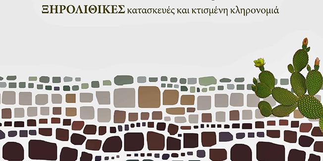 Παρουσίαση βιβλίου του ΙΚΙ για τις Ξηρολιθικές κατασκευές