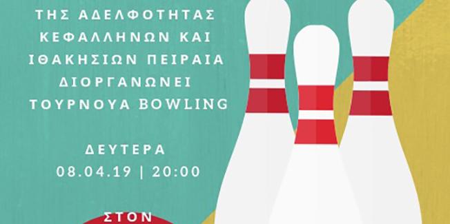 Διοργανώνει Τουρνουά Bowling η Αδελφότητα Πειραιά.