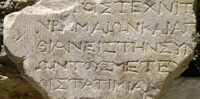 Τα νέα «Νέα Ελληνικά»…
