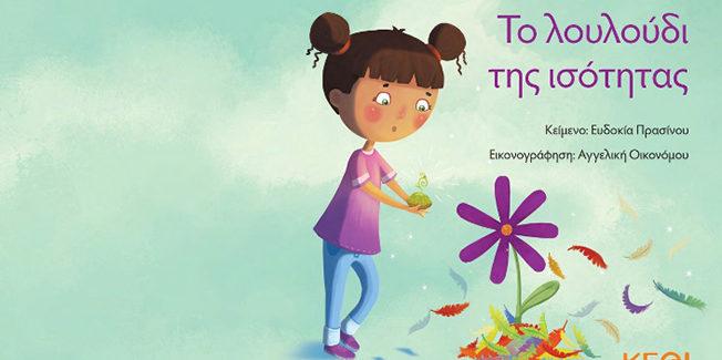 4η δράση  «Για φαντάσου…Μικρά ξυπνήματα», σήμερα το πρωί στην Κοργιαλένειο.