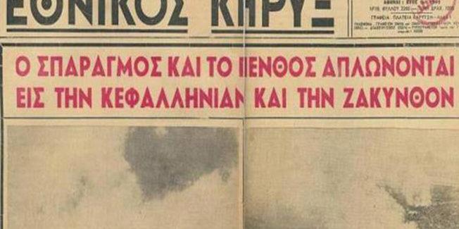 Κεφαλονιά Ιστορία ΟΙ ΣΕΙΣΜΟΙ ΤΟΥ 1953 ΔΕΝ ΞΕΧΝΩ ΚΑΙ ΣΑΣ ΤΙΜΩ ΤΟ ΜΟΝΑΧΟΠΑΙΔΙ ΣΑΣ ΣΑΚΗΣ ΒΟΥΤΟΣ !!!