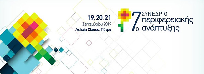 Η οικονομική και αναπτυξιακή σημασία των Περιφερειών στο 7ο Συνέδριο Περιφερειακής Ανάπτυξης