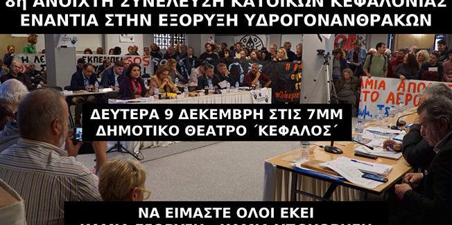 Σήμερα το απόγευμα η 8η Ανοιχτή Συνέλευση κατοίκων Κεφαλονιάς ενάντια στην εξόρυξη  υδρογονανθράκων: Η… επετειακή!!!