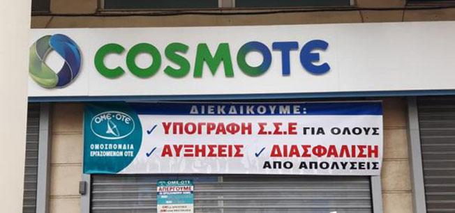 Ο σύλλογος εργαζομένων στην cosmote στην Κεφαλονιά συμμετέχει στην  απεργία