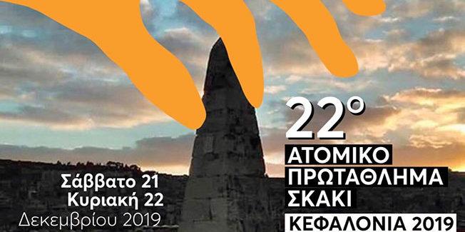 22ο Ατομικό πρωτάθλημα Σκάκι «Κεφαλονιά 2019» .