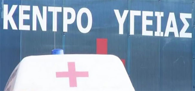 Απλήρωτοι γιατροί και νοσηλευτές των Κέντρων Υγείας για εφημερίες και υπερωρίες…