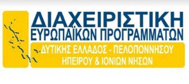 Διαδικτυακή συνέντευξη τα Επιμελητήρια Δυτικής Ελλάδος – Πελοποννήσου – Ηπείρου & Ιονίων Νήσων