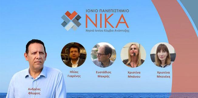 ΙΟΝΙΟ-ΝΙΚΑ: Ανακοίνωση Υποψηφιότητας για τις Πρυτανικές Εκλογές  στο Ιόνιο Πανεπιστήμιο