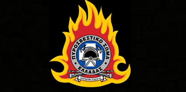 Ευχαριστήρια επιστολή από την Πυροσβεστική Υπηρεσία
