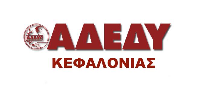 ΑΔΕΔΥ  Ν.Τ. Κεφαλονιάς – Ιθάκης της ΑΔΕΔΥ για την Παγκόσμια Μέρα Υγείας