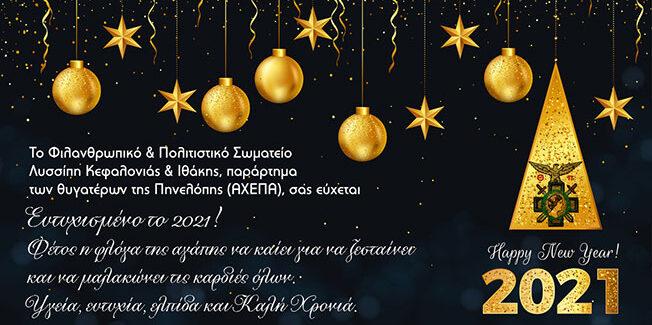"""Καλή Χρονιά από το Φιλανθρωπικό και Πολιτιστικό Σωματείο """"Λυσσίπη""""."""
