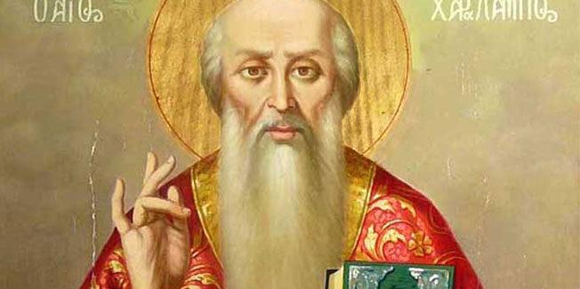 Τρεις εικόνες  για τον Άγιο Χαράλαμπο