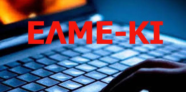 Διαδικτυακή Εκδήλωση – Συζήτηση της ΕΛΜΕ-ΚΙ