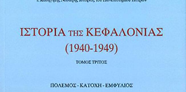 Γεώργιου Μοσχόπουλου:ΙΣΤΟΡΙΑ ΤΗΣ ΚΕΦΑΛΟΝΙΑΣ (1940–1949)