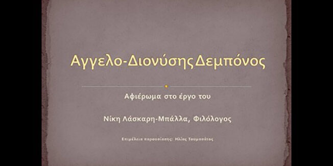 Για τον Αγγελο-Διονύση Δεμπόνο…….