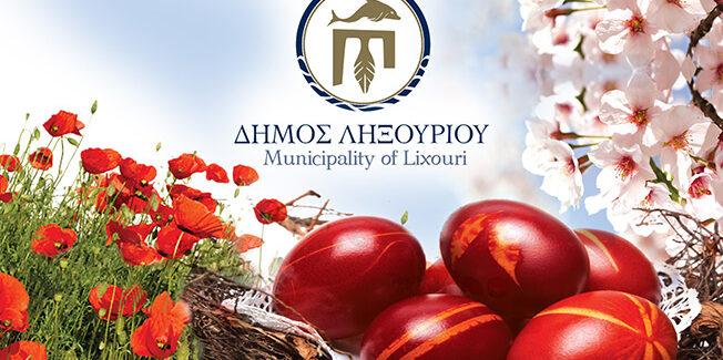 Ευχές από το Δήμο Ληξουρίου