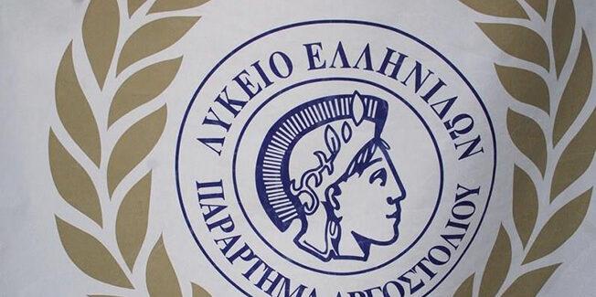 Λύκειο Ελληνίδων: Για τον θάνατο της Κλαίρης Αγγελίδου….
