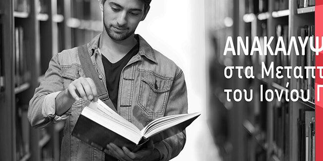 «Ανακάλυψε το δικό σου αύριο στα Μεταπτυχιακά Προγράμματα του  Ιονίου Πανεπιστημίου»