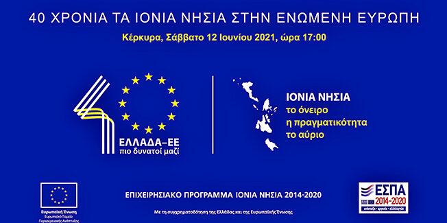 """Επετειακή εκδήλωση """"40 χρόνια Ιόνια Νησιά στην Ενωμένη Ευρώπη"""""""