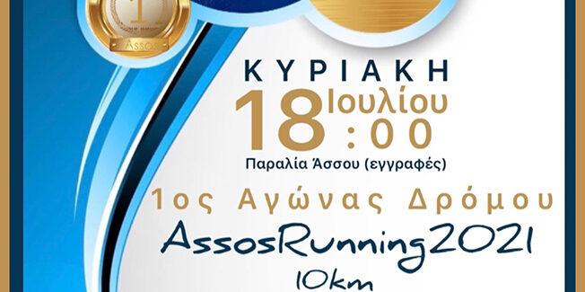 ΟΝΝΕΔ: 1ος Αγώνας δρόμου Assow Running 2021