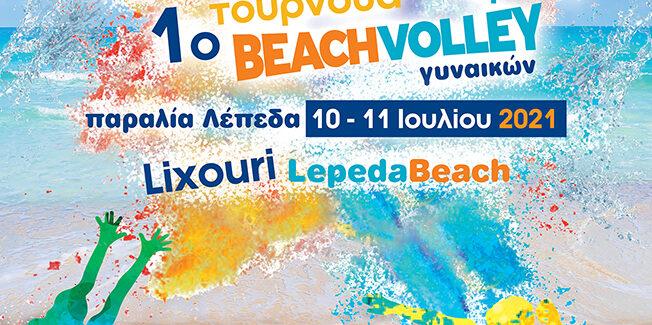 Συνέντευξη τύπου για το1ο τουρνουά beach volley γυναικών στην παραλία των Λεπέδων.